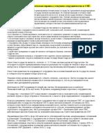 Информационно-аналитическая справка о текущем сотрудничестве в СНГ