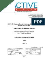 33.070.10-СВТН.11-06-6-ЭМ06 БС РТПЦ Челябинск