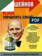 Шейнов Виктор. Как Управлять Другими, Как Управлять Собой. - Royallib.com.Epub