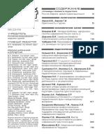 Вестник РМАТ 2016, №1