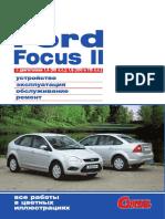 Ford Focus II 1.4 и 1.6 Руководство