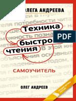 Андреев. Техника Быстрого Чтения