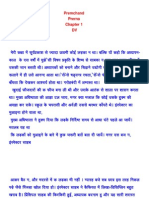 Premchands Hindi Short Story - Prerna
