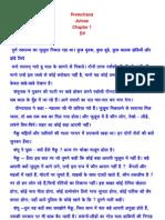 Premchands Hindi Short Story - Julose