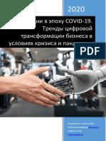 COVID 19 Business Digital Innovation Transformation