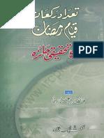 Tadad Rakat Qayam-e-Ramzan Ka Tahqeeqi Jaiza
