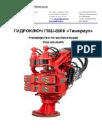 РЭ ГКШ-8000 Тимеркул (_11)