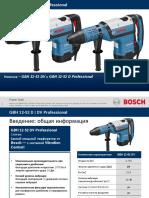 Инструкция Bosch Gbh 12 52d