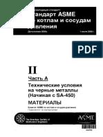 Секция II, Часть a (До Sa-450 Вкл.) Издания 2007 Года с Изменениями 2008 Года