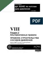 Секция Viii, Раздел 2 Издания 2007 Года с Изменениями 2008 Года