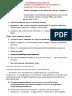 Otvety_Moi-Obschaya