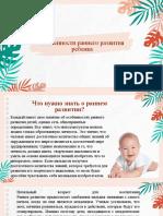 особенности раннего развития ребенка — копия