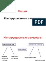Лекция - Металлы сплавы полимеры