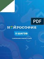 5 Shagov Uvelicheniya Energii Compressed
