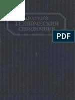 Краткий Технический Справочник