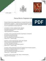 Письмо Джиктен Сумгона Пхагмодрупе