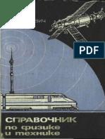 1-1-01 А.С.енохович. Справочник По Физике и Технике