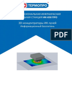 ik-650_pro_-3D_koncentratory