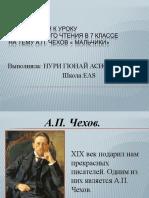 7_класс_5-6_А.П.Чехов_МАЛЬЧИКИ