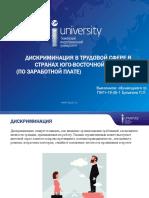 Дискриминация Бусыгина П.П. ПНГт-18-9-1