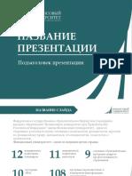 Presentation_FU_RUS (1)