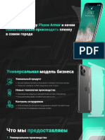 Коммерческое предложение Phone Armor