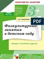 Penzulaeva_Fizkulturnye_zanyatia_s_detmi_3-4_let
