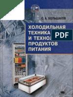 16_Bolshakov_Holod