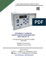 МР5 ПО70. Руководство по эксплуатации МР-СЕТИ МР5 ПО70 (от 25.05.2020)
