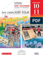 metodicheskoe_posobie_k_rainbow_english_10-11