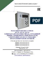 МР76Х. РЭ Реле микропроцессорное защиты и автоматики ввода, секционного выключателя, электродвигателя МР76Х (ПО 3.01-3.08) (от 01.12.20)