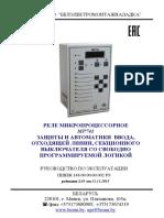 РЭ Реле микропроцессорное защиты и автоматики ввода МР741