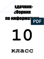 sbornik10