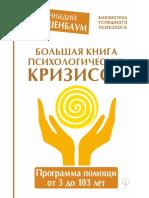 Starshenbaum_G._Bibliotekauspe._Bolshaya_Kniga_Psihologic.a6