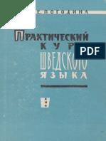 Pogodina Nina Prakticheskiy Kurs Shvedskogo Yazyka