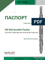 Паспорт_HD-Retrievable-Packer_5.5Х2.375_(14-20)_рус