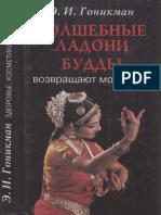 Волшебные Ладони Будды Возвращают Молодость - Гоникман Э. И.