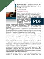 Prognoz2035_MezhdBezop