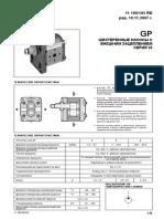 11100_RD Тип GP Шестеренные насосы внешнего зацепления