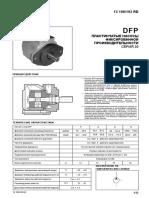 13100_RD Тип DFP Пластинчатые насосы фиксированной производительности