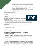 Пономарев А.И. Трансформация представлений о сознании в эпоху интернета