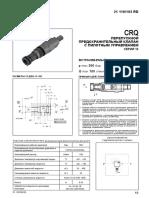 21110_RD Тип CRQ Перепускной предохранительный клапан с пилотным управлением