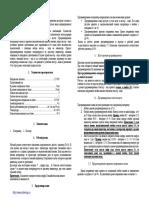 кодовая панель кбд-10н инструкция