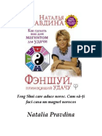 Feng Shui Care Aduce Noroc