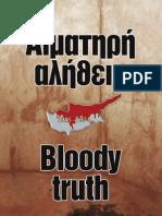 Αιματηρή-Αλήθεια