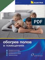 floor_heating_russian