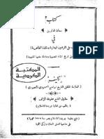 Saadat-Ud-Darain-Fe-Rad-e-Wahabiah-Jild-1