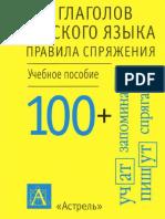 100 Глаголов в Русском Языке