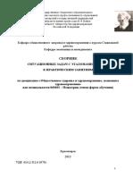 Sbornik_situatsionnykh_zadach_s_etalonami_2