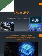 CPU и GPU